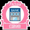 銀行の日だそうです