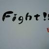 ほっこり書26 「fight!」