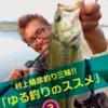 村上晴彦さんDVD「ゆる釣りのすすめ3 」発売!