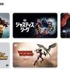 【iTunes Store】「ワンダーウーマン」期間限定価格