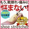 靴幅を広げてくれるシューズストレッチャー!!番組ヒルナンデスで紹介。