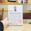 【3冊目】ベンチャー企業デザイナーの読書/川村元気の鋭い視点を調査する!/仕事