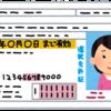 公務員と各種資格について、業務に資格は要る?運転免許はMT車のがいい?~元公務員がこっそり教える公務員のリアルvol.38~