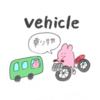 インスタ映え英語部×TOEIC|「vehicle」ってどんな意味?使い方は?