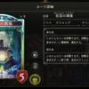 【シャドウバース】「狂神の偶像セラフビショップ」デッキ紹介! 強い…のか?  【Card-guild】