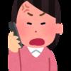 電話がつながらない!ワクチン接種予約