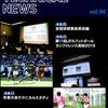 『JFA テクニカル・ニュース Vol.90』