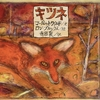 キツネ  Fox  (Margaret Wild & Ron Brooks)