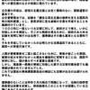 あかん!都構想 山本太郎街宣 大阪府 JR大阪駅 【2020年10月23日】