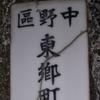 【中野区】東郷町