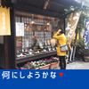 草津温泉旅行記 1日目