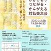 2/2(日)、『ひきこもり つながる・かんがえる対話交流会(奈良)』に、ご一緒しませんか(2/1更新)