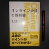 【書評】『オンライン会議の教科書』堀 公俊