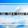 【飛行機について】主翼の仕組み