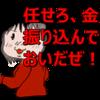 覚え書き日記 『どん底競馬』(2017・04/22)