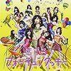 【アイドルレコメンド】『恋するフォーチュンクッキー /  AKB48』