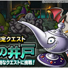 【DQMSL】「夢幻の井戸」開催!アロードッグやエビルポットが仲間になる!