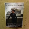 「清 竜人 ワンマンライブ 2018 秋」に行ってきました。