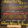 😉ワイン試飲@小樽市😉【金カムスタンプラリー】