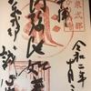 【御朱印】誠心院に行ってきました|京都市中京区の御朱印