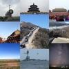 中国華北地方(北京,天津,河北,山西,内モンゴル)My中国旅行記ブログでの地域別纏めとお勧め。