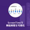 iOS12の新機能「Screen Time」で分かる、1日の無駄な時間