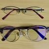 眼鏡を新調した話