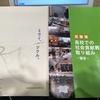 公益財団法人 京都市ユースサービス協会さんに行ってきました!