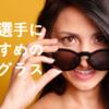 【陸上選手必見】おすすめのサングラス【AirFly エアフライ】