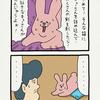 スキウサギ「寝言4」