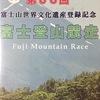 富士登山競走の完走がギリギリになりそうな人へのギリギリだった人からのアドバイス