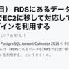 (9日目) RDSにあるデータをDMSでEC2に移して対応してないプラグインを利用する