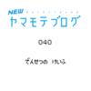 NEWヤマモテブログ (40)
