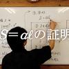 授業動画、S=alの証明