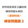 世界遺産検定2級合格の練習問題&解説【基礎知識 |練習問題集3】