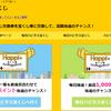 ハピタスの宝くじで毎月30000円は本当に当たる!?更に毎日1000円分チャンス!使い方は?