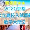 2020京都府公立高校入試問題数学解説~大問2「確率」~