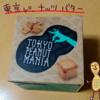 つまめるピーナッツバター「東京ピーナッツマニア」を食べた感想【森永新研究所】