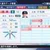 【OB・パワプロ2018】河原純一(2005西武)