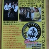 ラフィンノーズ × ニューロティカ ☆ 新宿ロフト