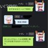 【ラグマス】特殊エンチャント