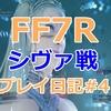 【FF7リメイク】ファイア系魔法でバーストを狙え!シヴァの倒し方・攻略#4【FF7R】