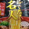 茹でたて名人コク醤油らぁ麺(エースコック)
