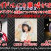 5/26 #KEMNOMA 配信「アイドルにも事情があるオンライン~3人がアイドル活動についてのもやもやを語る夜~」