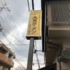 京都伏見の大黒ラーメンは安くて美味しい