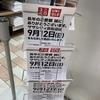 ユニクロ ザザシティ浜松店が9月12日で閉店!?