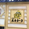 虎屋ういろ 東武百貨店池袋店