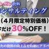 (4月限定)プレゼン資料コンサルを30%OFFでご提供します!