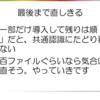 じぶん Release Notes (ver 0.36.5)