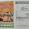 【6/13*6/23】薬王堂×クラシエ 東北6県スイーツキャンペーン【レシ/はがき】